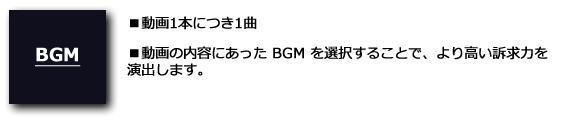 plan_bgm