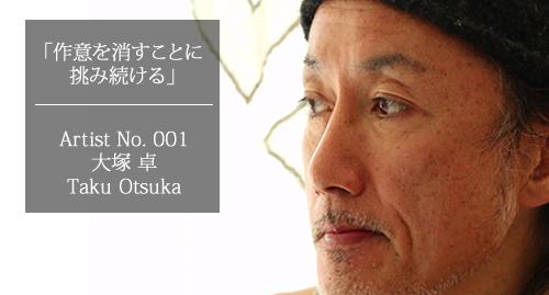 Otsukataku