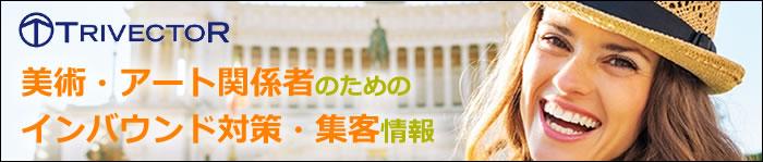 美術・アート専門翻訳サービス