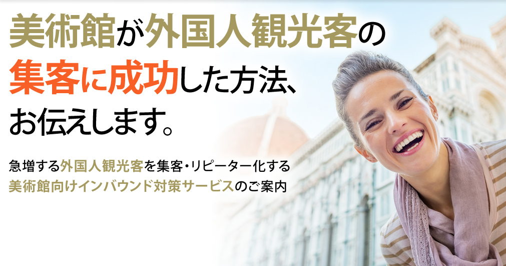 美術館向け外国人観光客(インバウンド)対策サービスのご案内