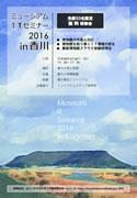 「ミュージアムITセミナー in 香川 2016」の開催について