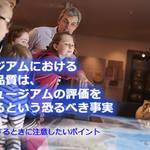ミュージアム(美術館・博物館)の評価を左右する翻訳の品質とは