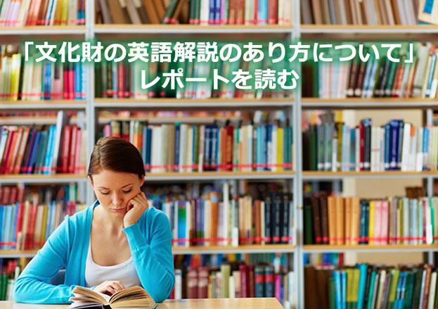 「文化財の英語解説のあり方について」レポートを読む