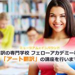 【満員御礼】翻訳の専門学校 フェローアカデミー様で「アート翻訳」の講座を行います