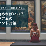 終了いたしました:第3回 無料セミナー「何から始めればいい?ミュージアムのインバウンド対策」のご案内