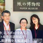 インバウンド対策 導入事例:紙の博物館様