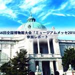 第66回全国博物館大会「ミュージアムメッセ2018」参加レポート
