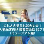 これさえ覚えれば大丈夫!外国人観光客向け 接客英会話 32フレーズ(ミュージアム編)