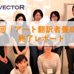 第2回「アート翻訳者養成講座」終了レポート(追記あり)