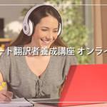 「アート翻訳者養成講座 オンライン」発売のお知らせ