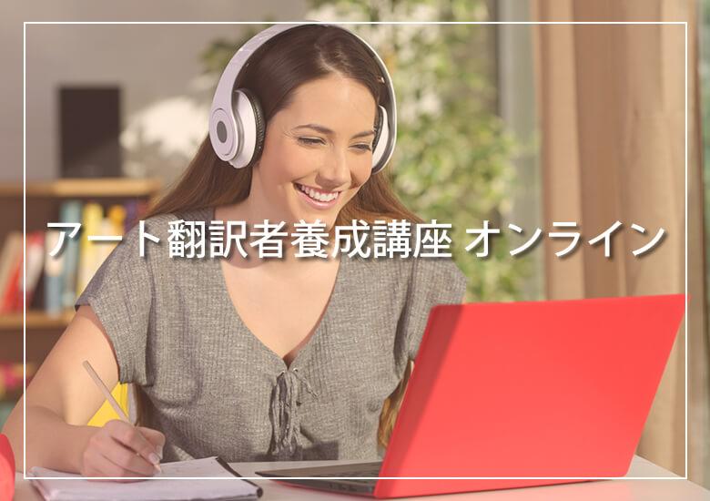アート翻訳者養成講座オンライン